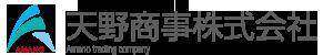 天野商事株式会社