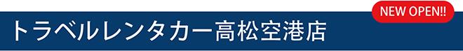 トラベルレンタカー高松空港店