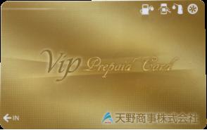 VIPプリペイドカード